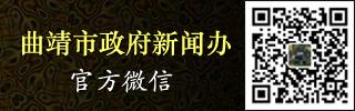 曲靖市政府新闻办 微信公众帐号